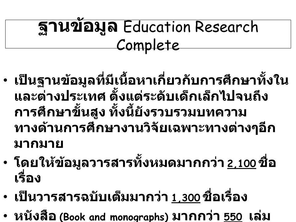 ฐานข้อมูล Education Research Complete