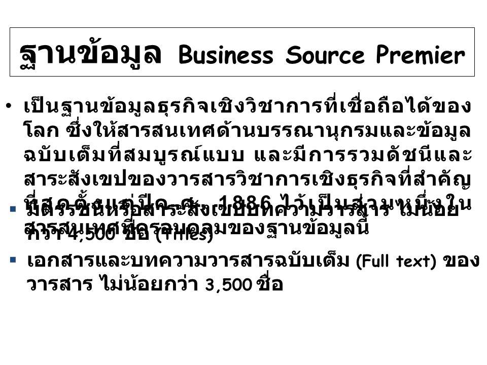 ฐานข้อมูล Business Source Premier