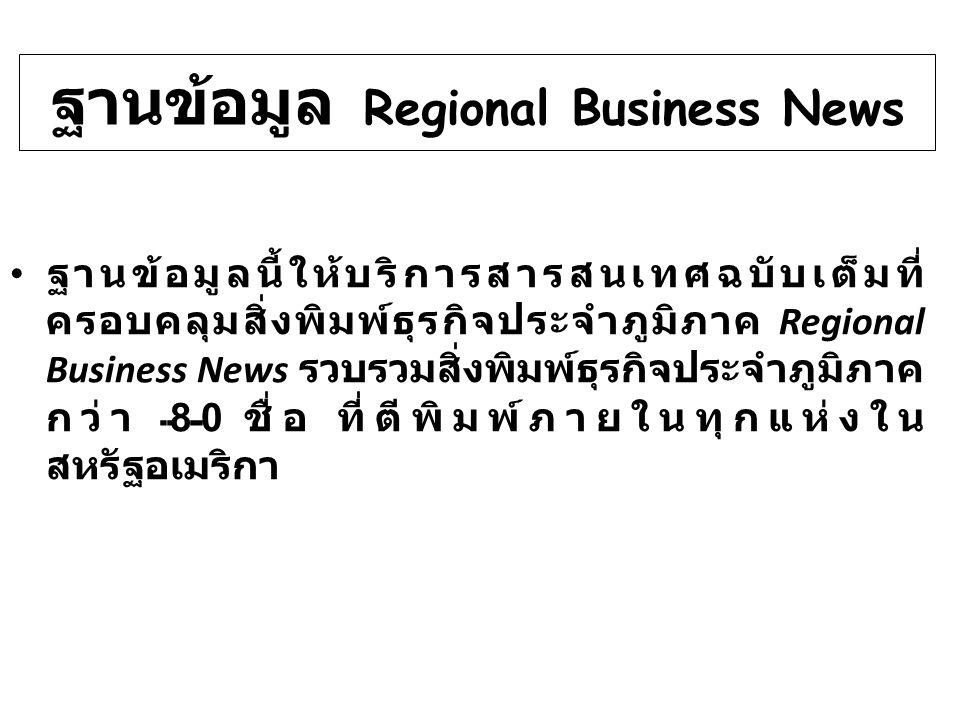 ฐานข้อมูล Regional Business News
