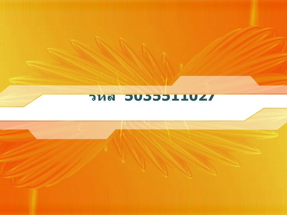 จัดทำโดย นางสาวนุชนาถ คงทอง รหัส 5035511027