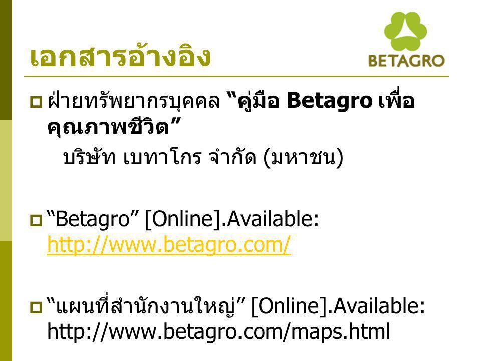 เอกสารอ้างอิง ฝ่ายทรัพยากรบุคคล คู่มือ Betagro เพื่อคุณภาพชีวิต
