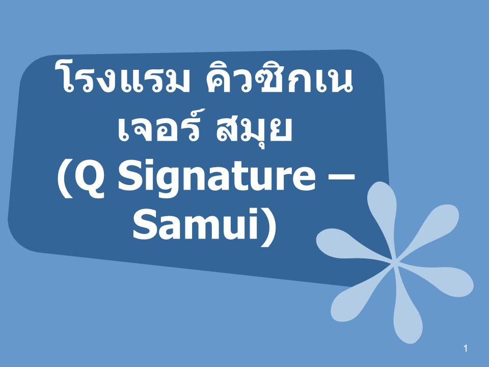 โรงแรม คิวซิกเนเจอร์ สมุย (Q Signature – Samui)