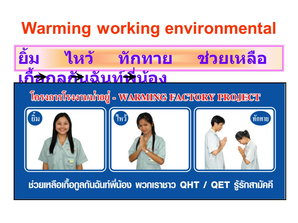 Warming working environmental