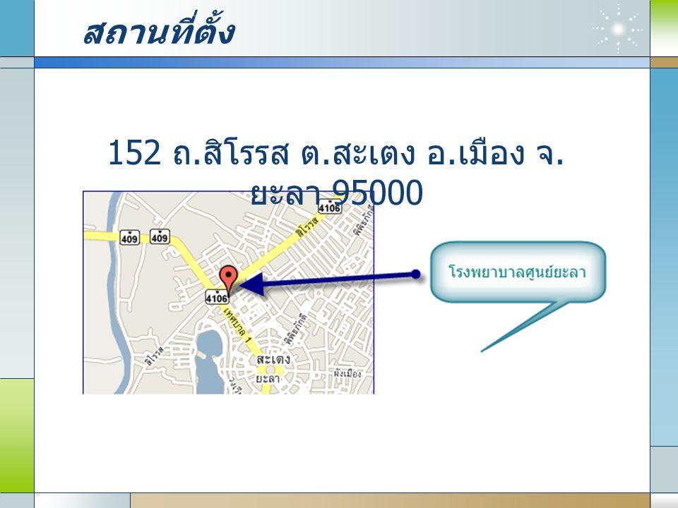 152 ถ.สิโรรส ต.สะเตง อ.เมือง จ.ยะลา 95000