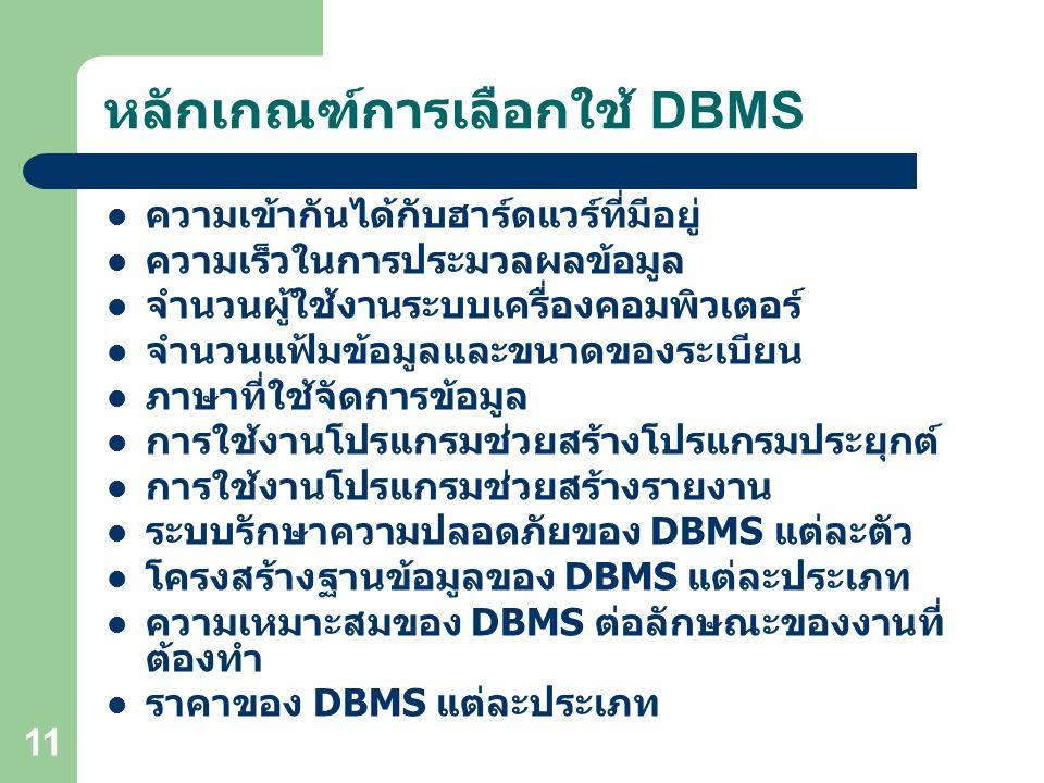 หลักเกณฑ์การเลือกใช้ DBMS