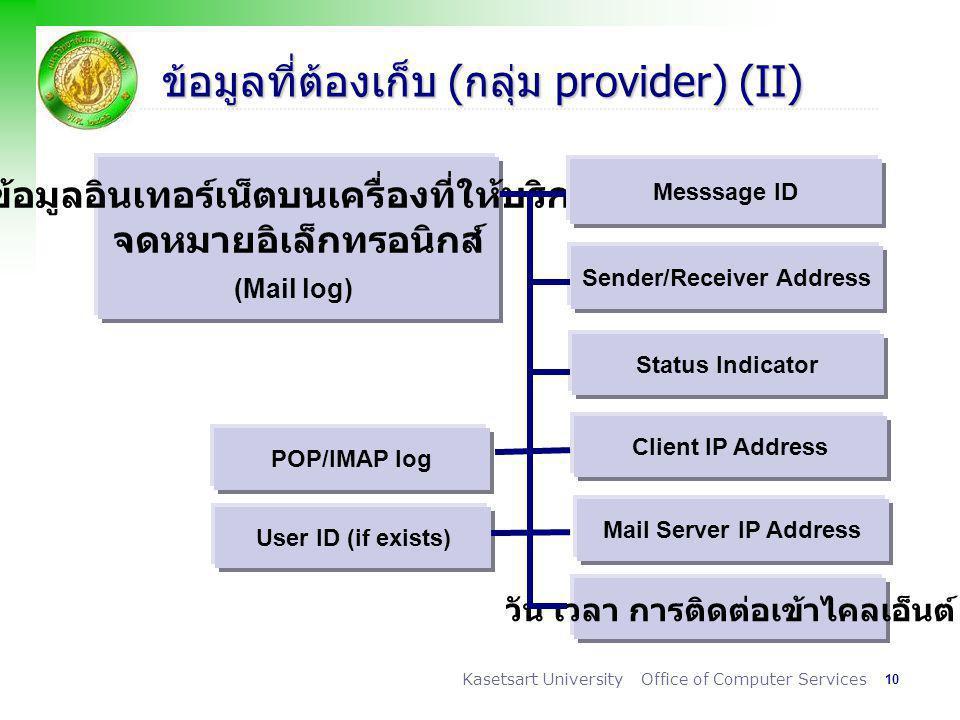 ข้อมูลที่ต้องเก็บ (กลุ่ม provider) (II)