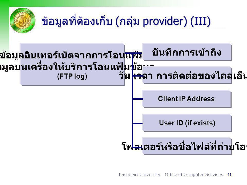 ข้อมูลที่ต้องเก็บ (กลุ่ม provider) (III)