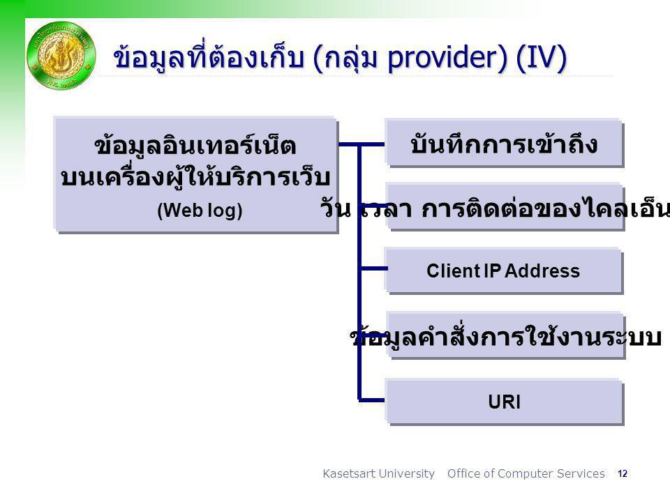 ข้อมูลที่ต้องเก็บ (กลุ่ม provider) (IV)