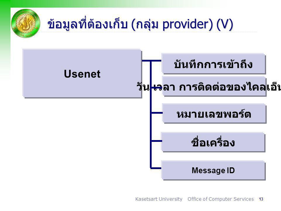 ข้อมูลที่ต้องเก็บ (กลุ่ม provider) (V)