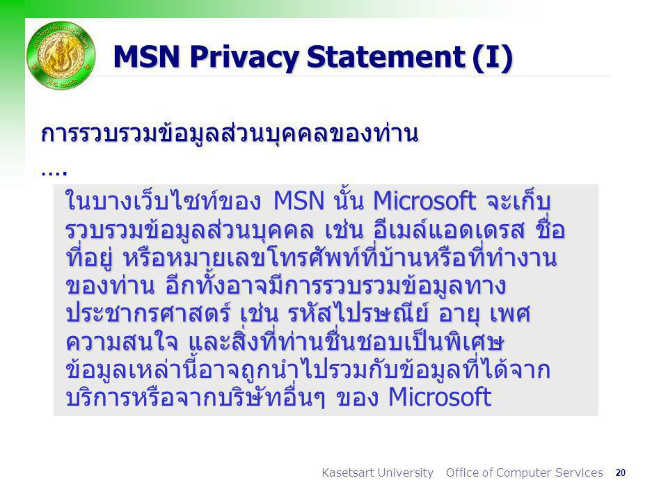 MSN Privacy Statement (I)