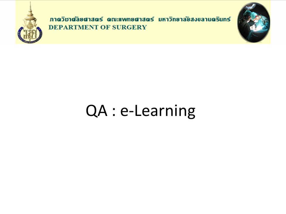 QA : e-Learning