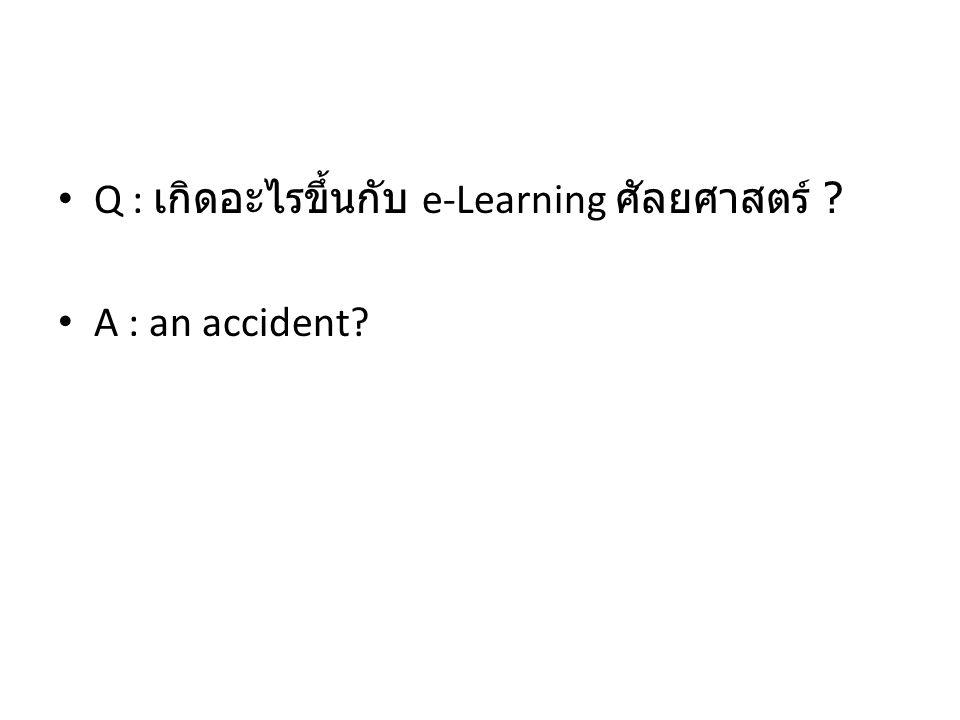 Q : เกิดอะไรขึ้นกับ e-Learning ศัลยศาสตร์