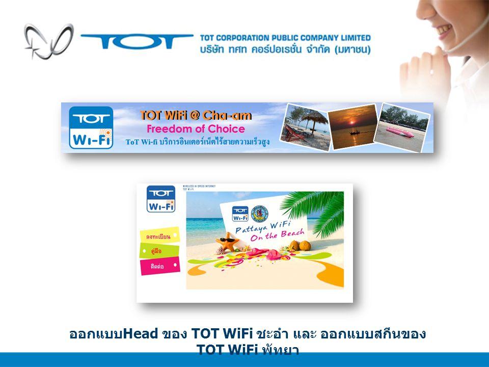 ออกแบบHead ของ TOT WiFi ชะอำ และ ออกแบบสกีนของTOT WiFi พัทยา