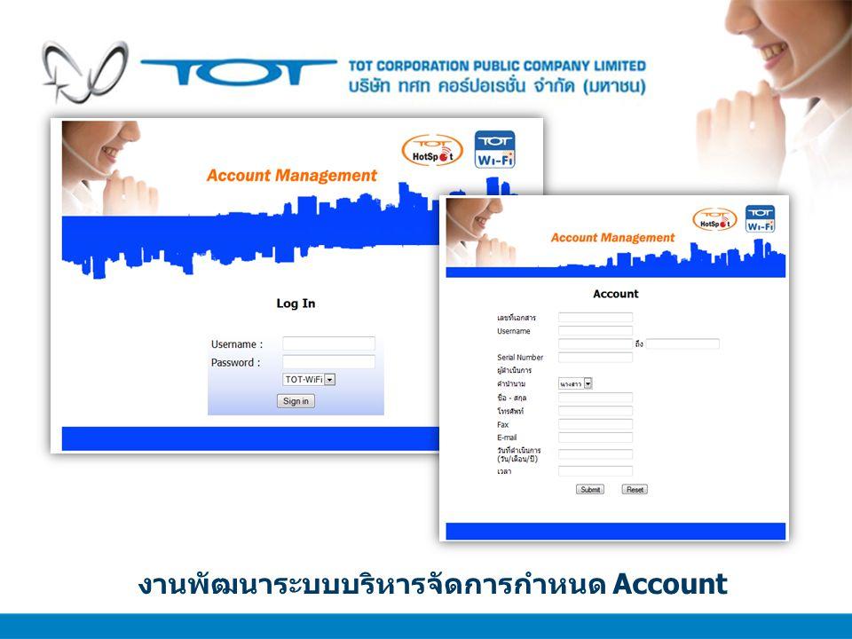 งานพัฒนาระบบบริหารจัดการกำหนด Account