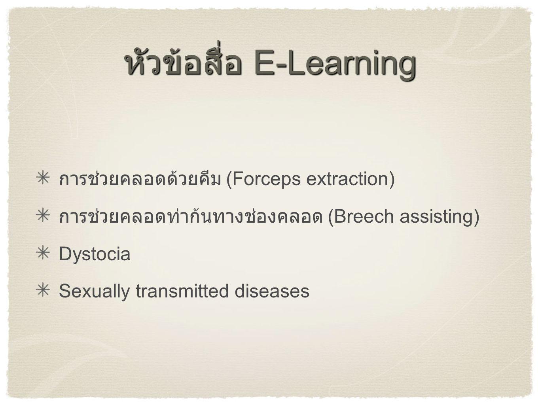 หัวข้อสื่อ E-Learning