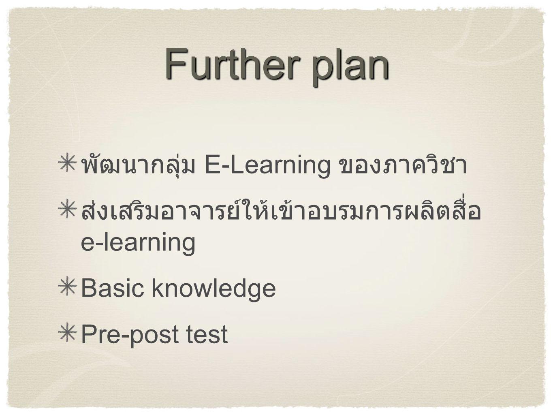 Further plan พัฒนากลุ่ม E-Learning ของภาควิชา
