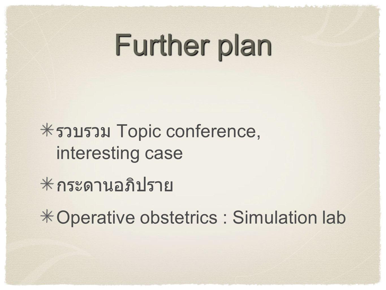 Further plan รวบรวม Topic conference, interesting case กระดานอภิปราย