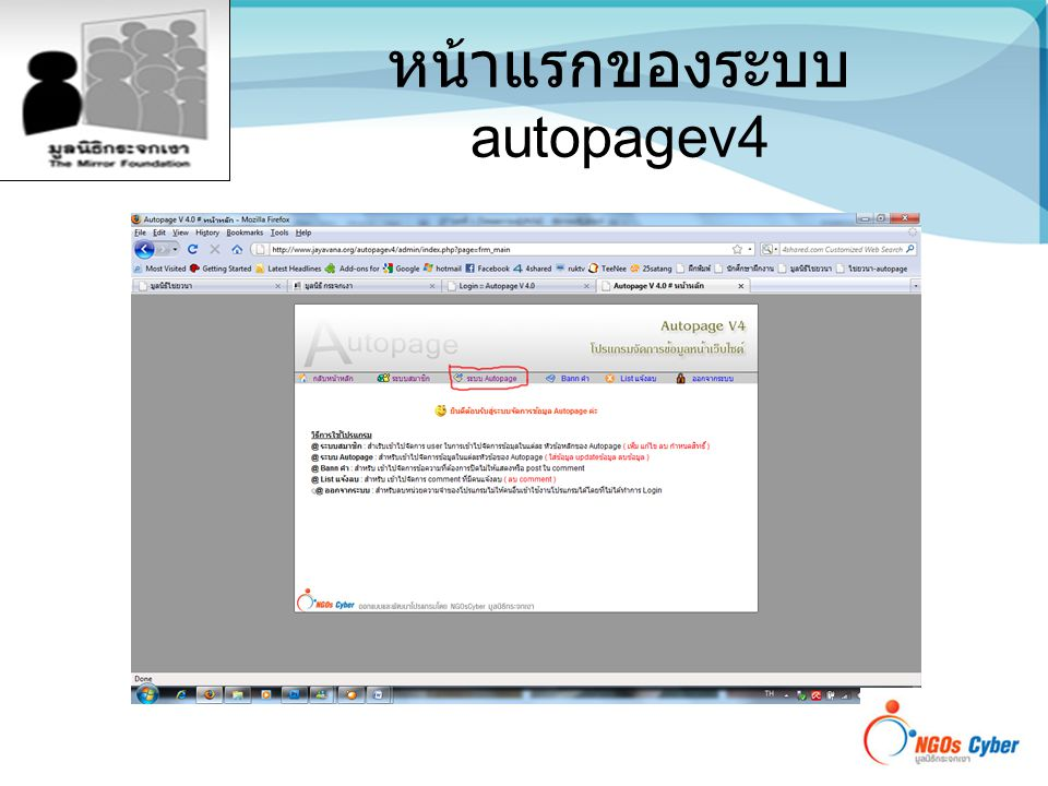 หน้าแรกของระบบ autopagev4