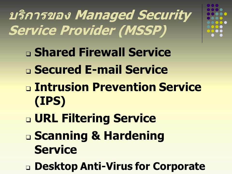 บริการของ Managed Security Service Provider (MSSP)