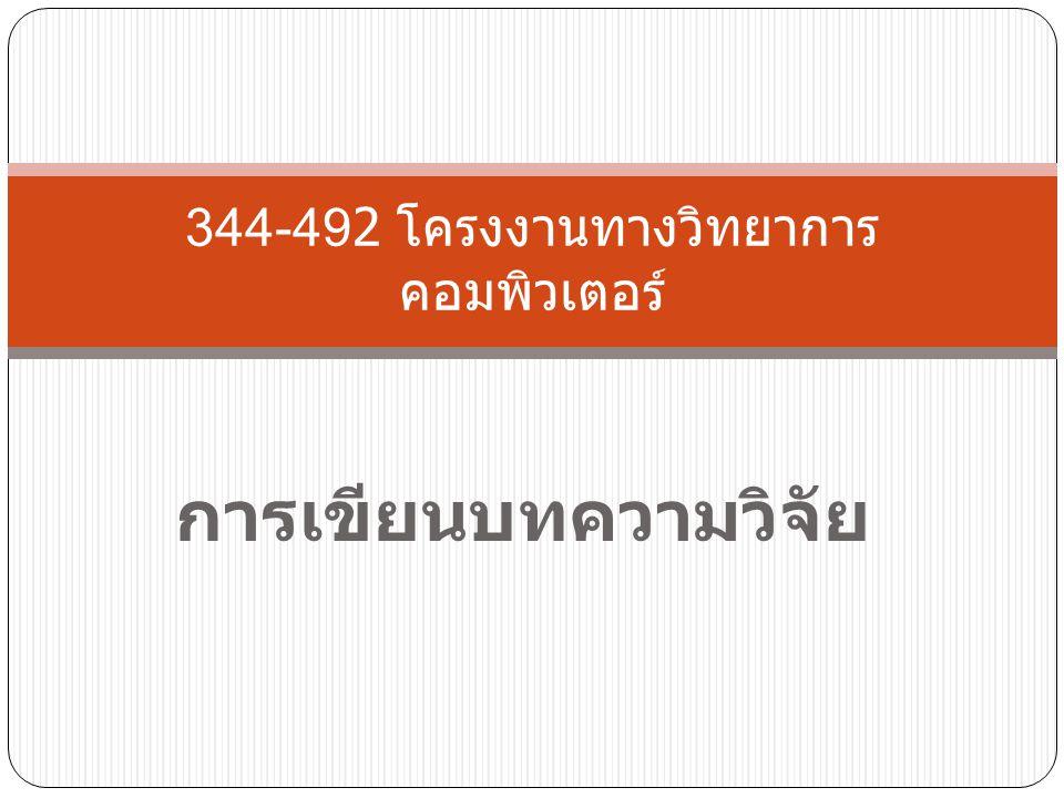 344-492 โครงงานทางวิทยาการคอมพิวเตอร์