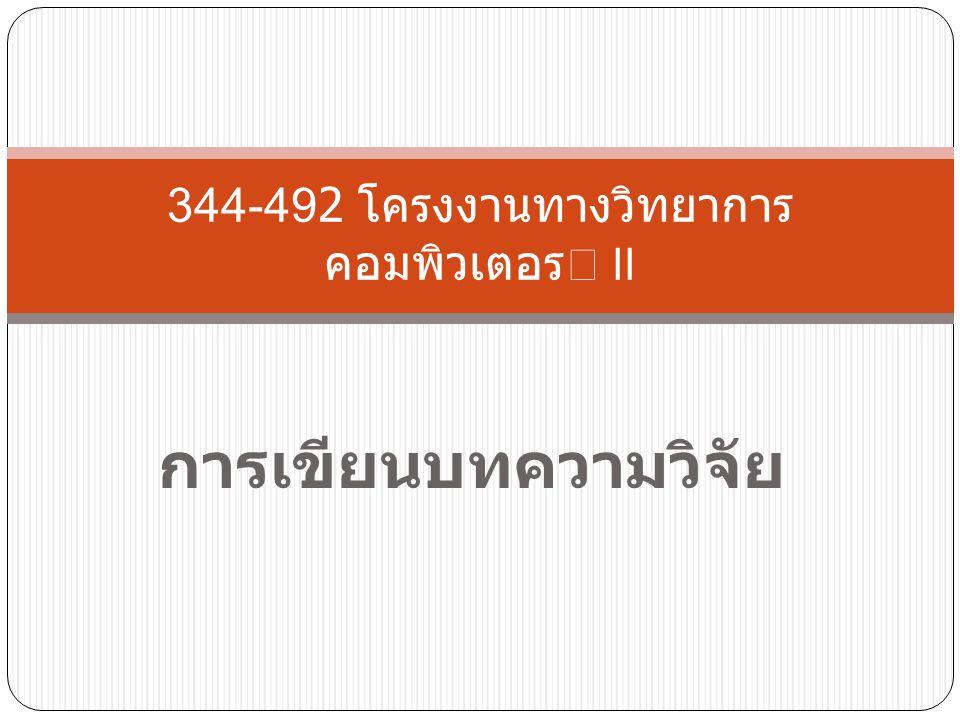344-492 โครงงานทางวิทยาการคอมพิวเตอร II
