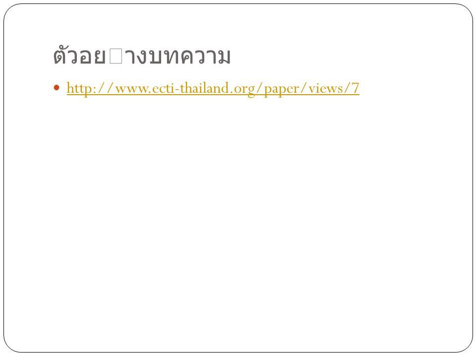 ตัวอยางบทความ http://www.ecti-thailand.org/paper/views/7