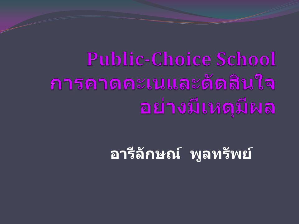 Public-Choice School การคาดคะเนและตัดสินใจอย่างมีเหตุมีผล