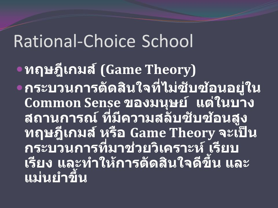 Rational-Choice School