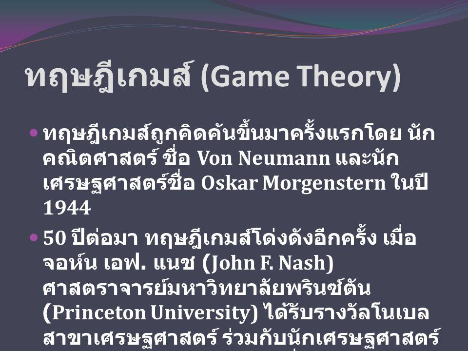 ทฤษฎีเกมส์ (Game Theory)