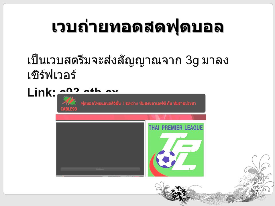 เวบถ่ายทอดสดฟุตบอล เป็นเวบสตรีมจะส่งสัญญาณจาก 3g มาลงเซิร์ฟเวอร์