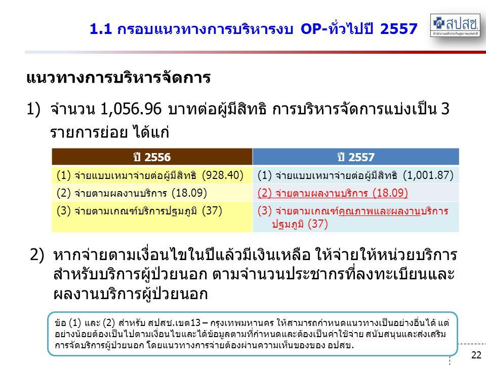 1.1 กรอบแนวทางการบริหารงบ OP-ทั่วไปปี 2557