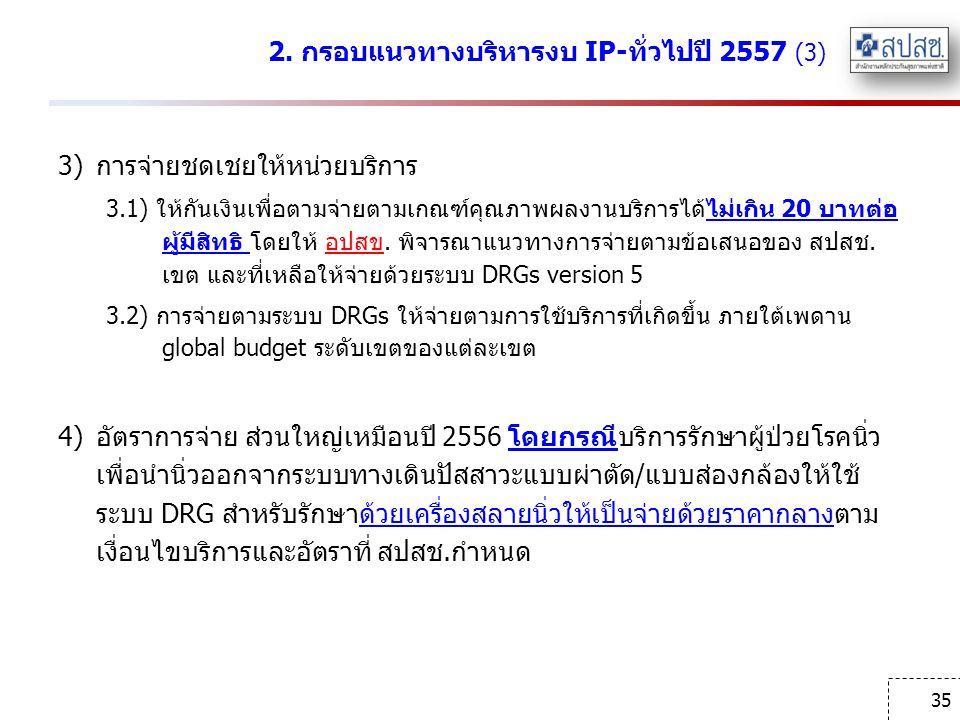 2. กรอบแนวทางบริหารงบ IP-ทั่วไปปี 2557 (3)