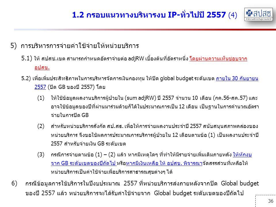 1.2 กรอบแนวทางบริหารงบ IP-ทั่วไปปี 2557 (4)