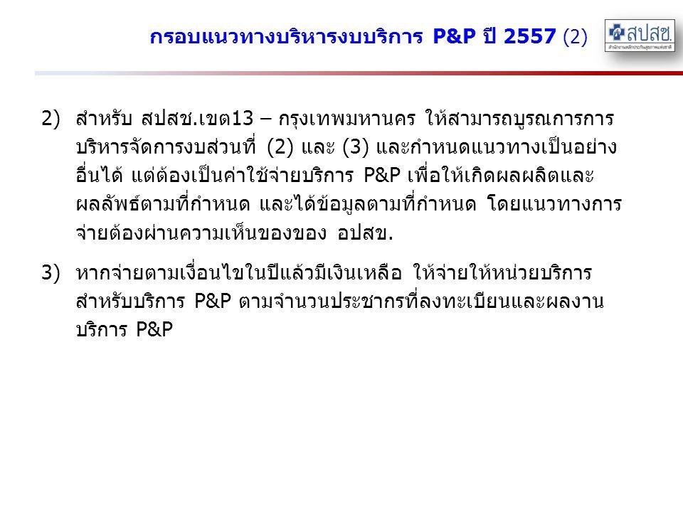 กรอบแนวทางบริหารงบบริการ P&P ปี 2557 (2)
