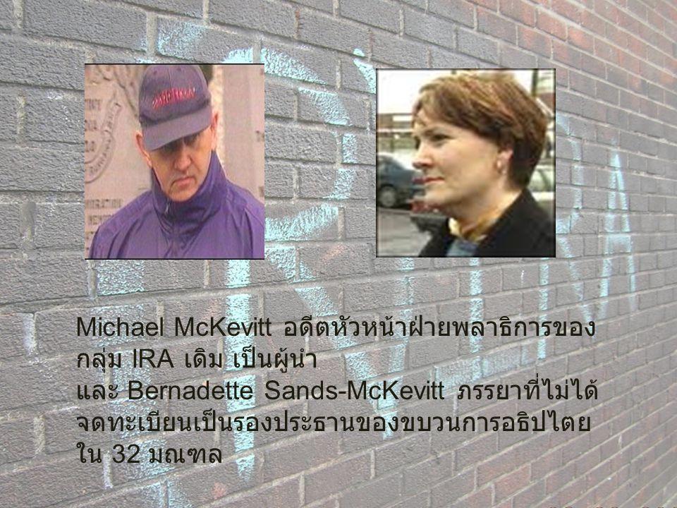 Michael McKevitt อดีตหัวหน้าฝ่ายพลาธิการของกลุ่ม IRA เดิม เป็นผู้นำ