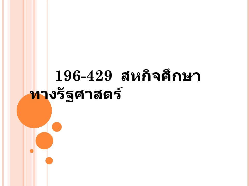 196-429 สหกิจศึกษาทางรัฐศาสตร์