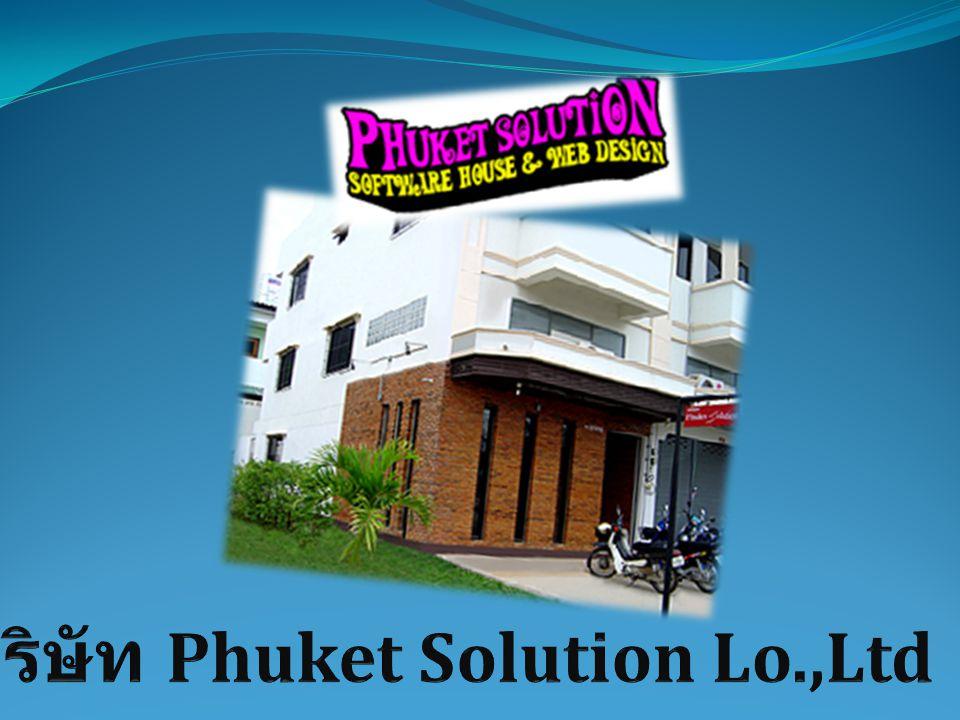 บริษัท Phuket Solution Lo.,Ltd