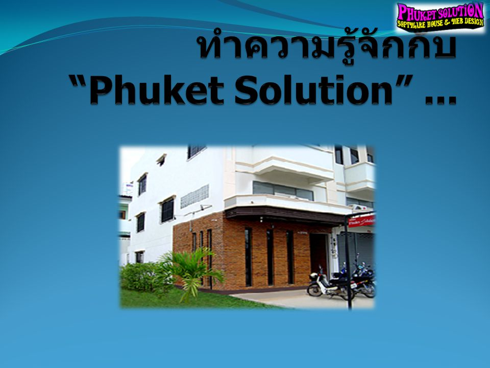 ทำความรู้จักกับ Phuket Solution ...