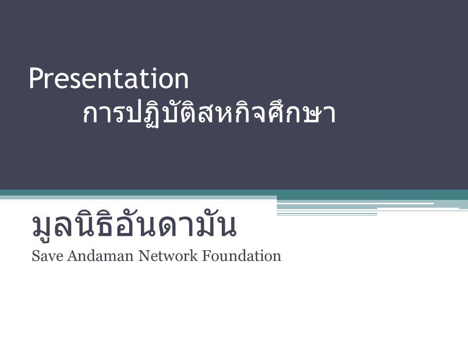 Presentation การปฏิบัติสหกิจศึกษา