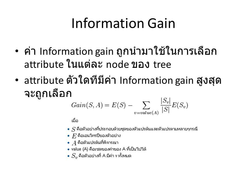 Information Gain ค่า Information gain ถูกนำมาใช้ในการเลือก attribute ในแต่ละ node ของ tree.