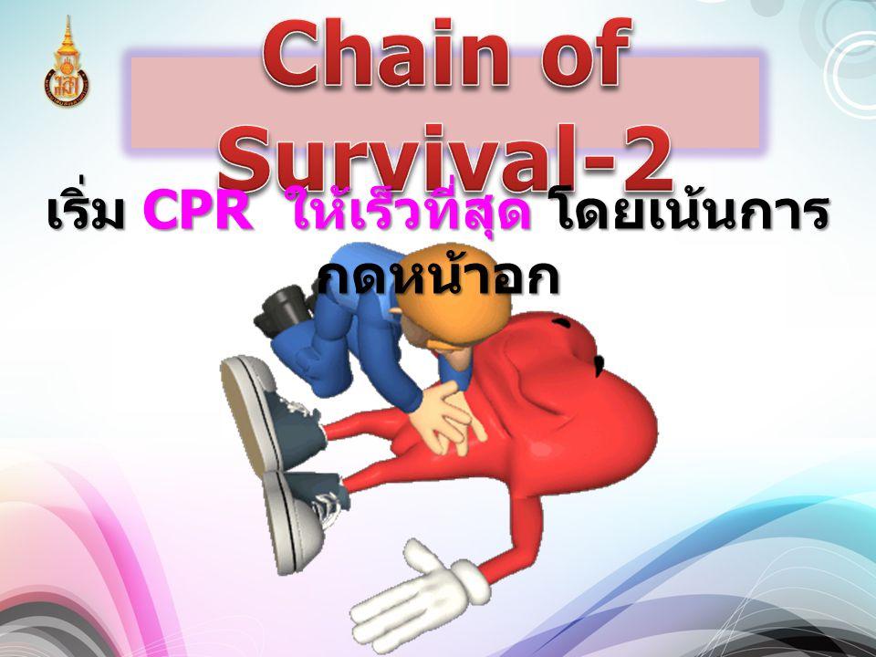 เริ่ม CPR ให้เร็วที่สุด โดยเน้นการกดหน้าอก