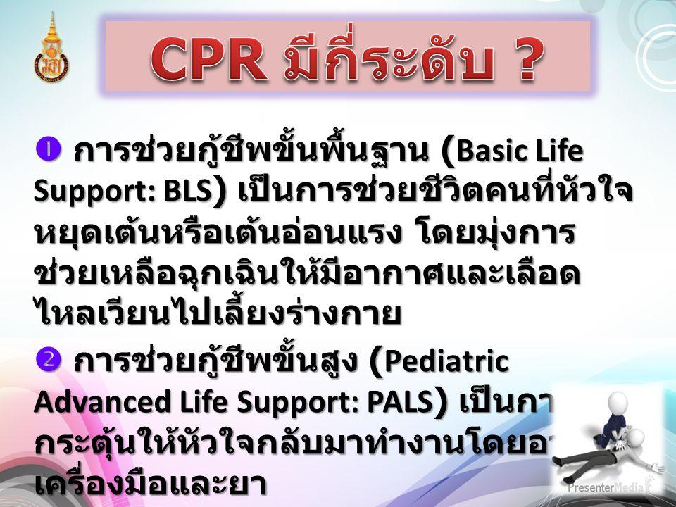 CPR มีกี่ระดับ