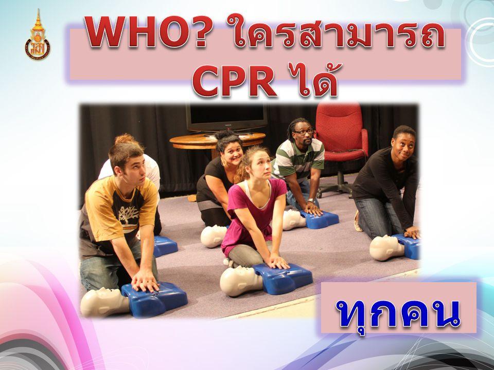WHO ใครสามารถ CPR ได้ ทุกคน