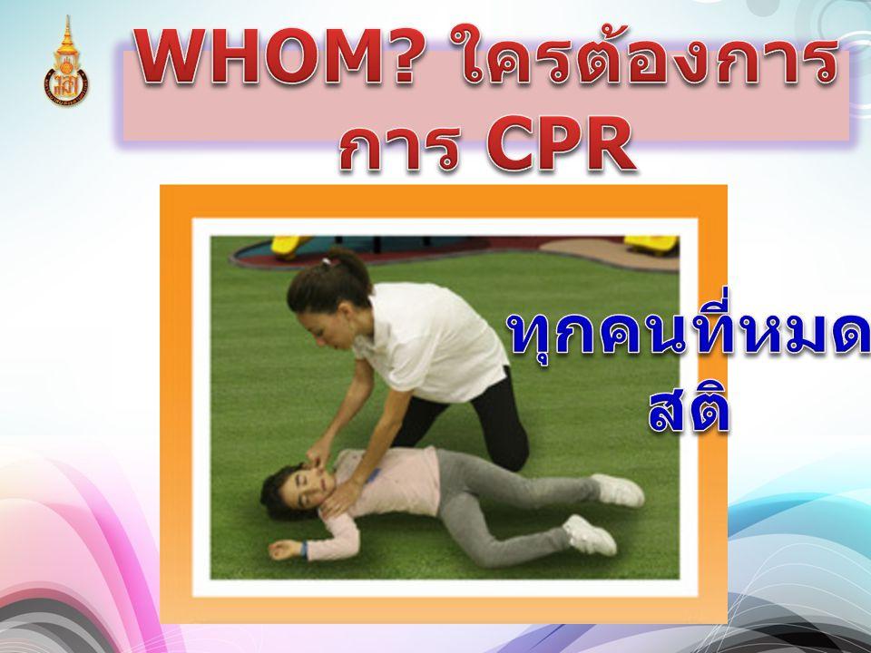 WHOM ใครต้องการการ CPR