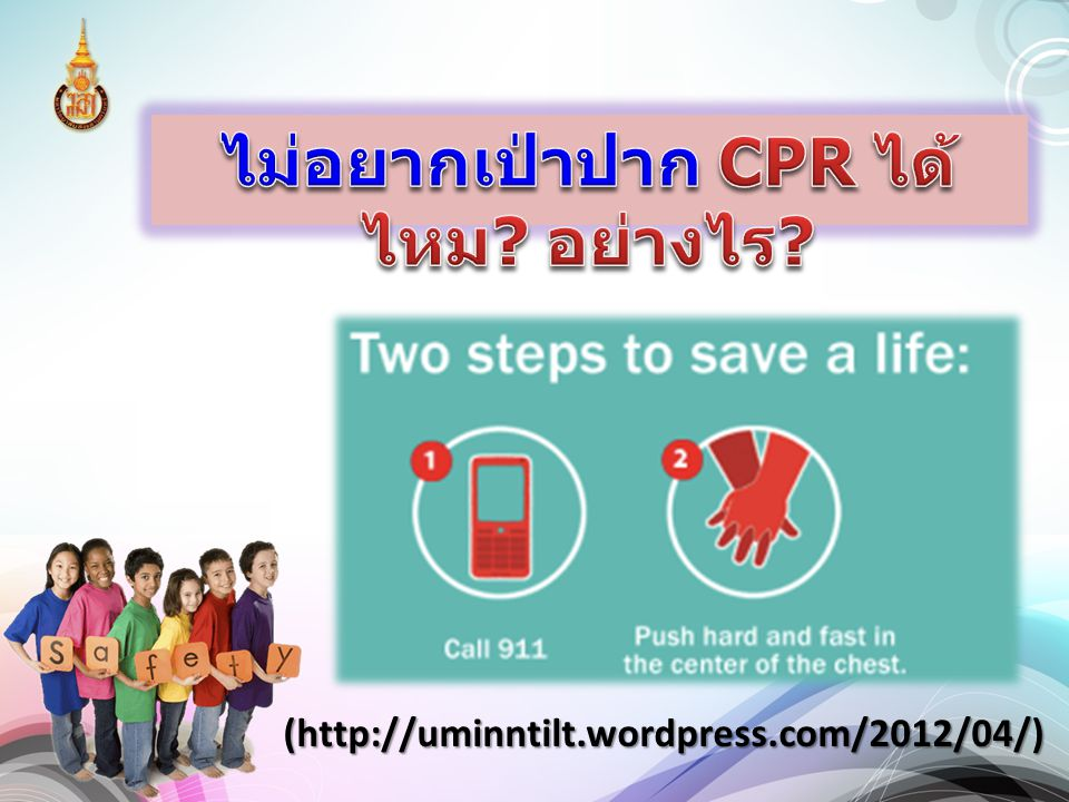 ไม่อยากเป่าปาก CPR ได้ไหม อย่างไร