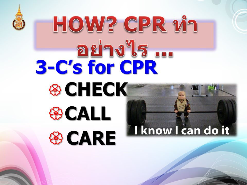 HOW CPR ทำอย่างไร ... 3-C's for CPR  CHECK  CALL  CARE