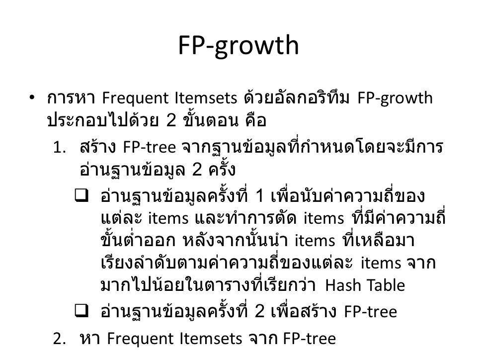 FP-growth การหา Frequent Itemsets ด้วยอัลกอริทึม FP-growth ประกอบไปด้วย 2 ขั้นตอน คือ.