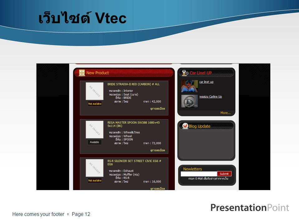 เว็บไซต์ Vtec Here comes your footer  Page 12