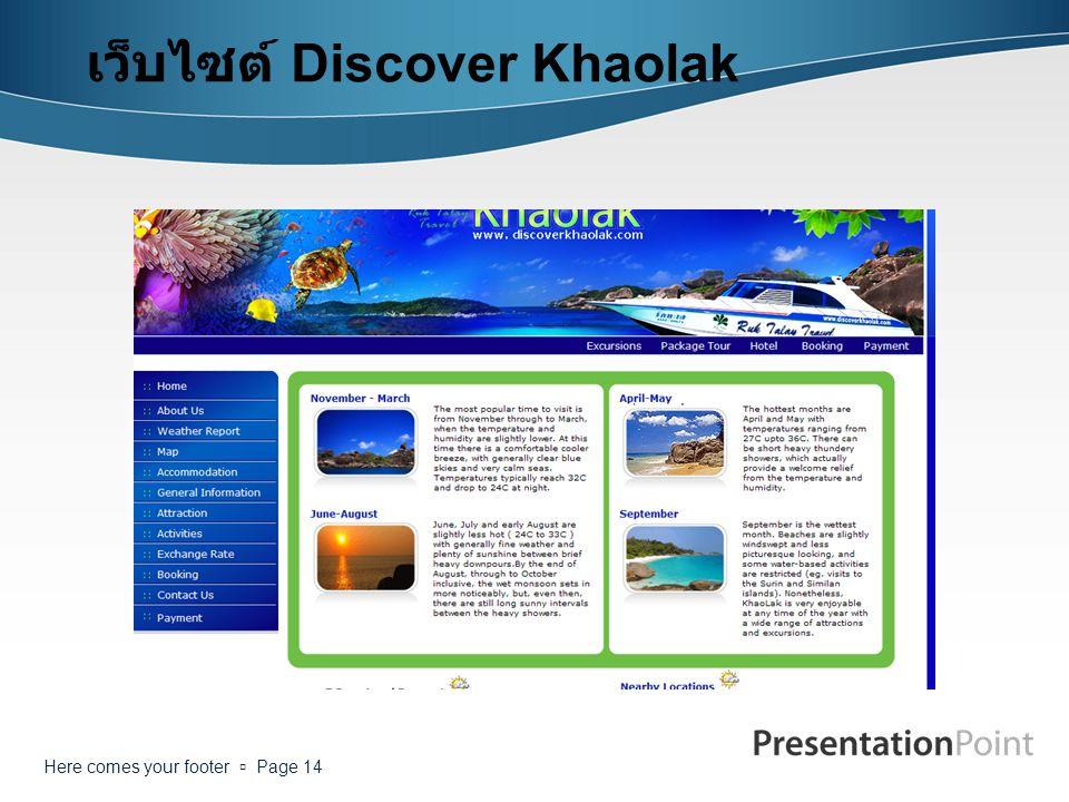 เว็บไซต์ Discover Khaolak
