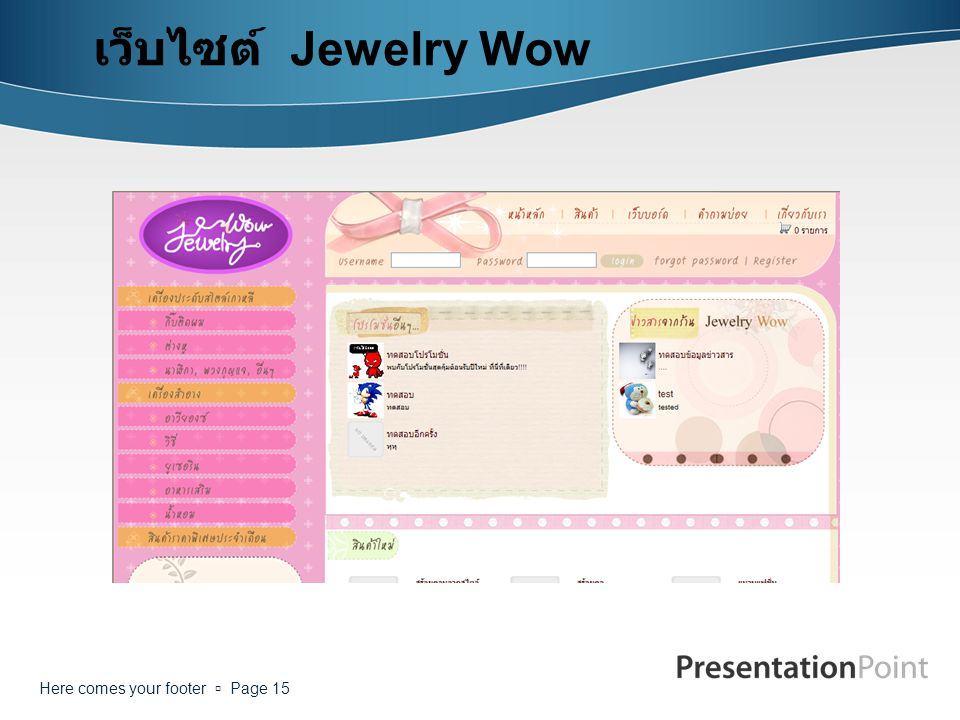 เว็บไซต์ Jewelry Wow Here comes your footer  Page 15